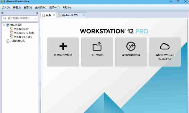 VMware Workstation 虚拟机